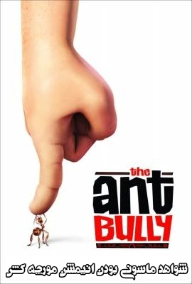 http://zohur12.persiangig.com/image/The%20Ant%20Bully/The%20Ant%20Bully%20%282006%29.jpg