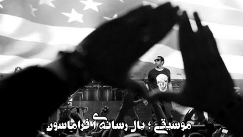 http://zohur12.persiangig.com/image/illuminati%20in%20Music/Jay-Z_Illuminati_Free_Mason.jpg